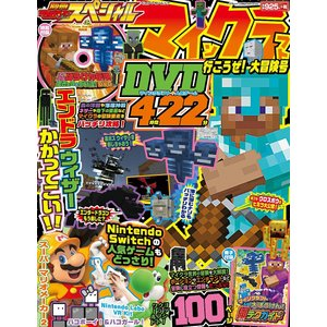 別冊てれびげーむマガジンスペシャル マインクラフト行こうぜ!大冒険号 / ゲーム