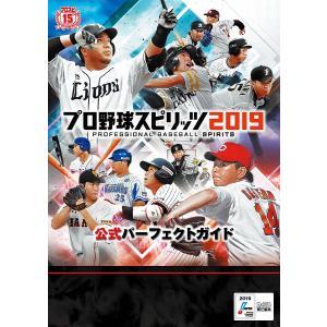 プロ野球スピリッツ2019公式パーフェクトガイド / ファミ通書籍編集部 / ゲーム