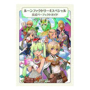 ルーンファクトリー4スペシャル公式パーフェクトガイド / 週刊ファミ通編集部