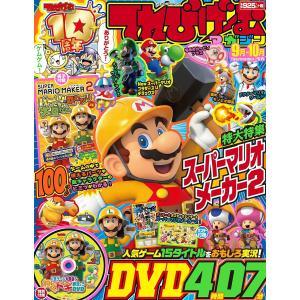 てれびげーむマガジン 2019-9月-10月 / ゲーム