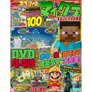 別冊てれびげーむマガジンスペシャル マインクラフトまるごと!大充実号 / ゲーム