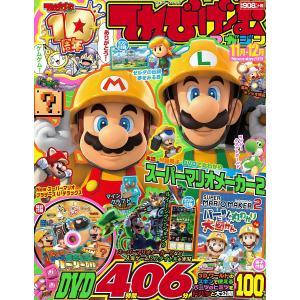 てれびげーむマガジン 2019-11月-12月 / ゲーム