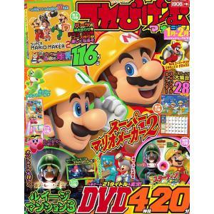 てれびげーむマガジン 2020-1月-2月 / ゲーム