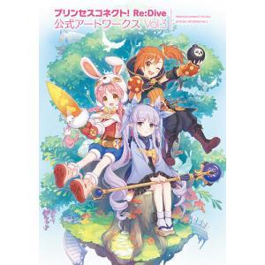 プリンセスコネクト!Re:Dive公式アートワークス Vol.3 / ゲーム|bookfan