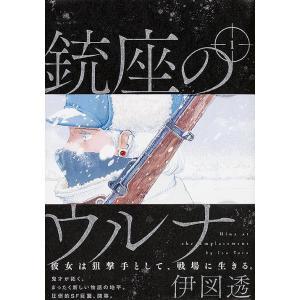 銃座のウルナ 1 / 伊図透