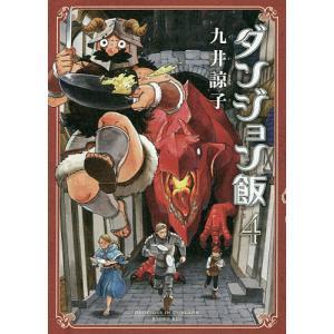 著:九井諒子 出版社:KADOKAWA 発行年月:2017年02月 シリーズ名等:BEAM COMI...