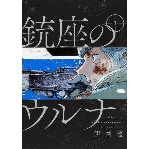 銃座のウルナ 3 / 伊図透