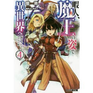 著:藍敦 出版社:KADOKAWA 発行年月:2017年02月 シリーズ名等:ファミ通文庫 あ18−...