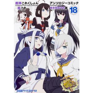 出版社:KADOKAWA 発行年月:2017年09月 シリーズ名等:ファミ通クリアコミックス キーワ...