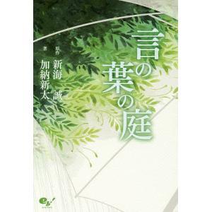 原作:新海誠 著:加納新太 出版社:KADOKAWA 発行年月:2017年08月
