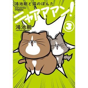 鴻池剛と猫のぽんたニャアアアン! 3 / 鴻池剛|bookfan