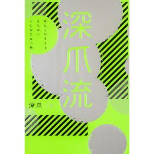 著:深爪 出版社:KADOKAWA 発行年月:2017年11月