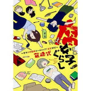 著:藤峰式 出版社:KADOKAWA 発行年月:2017年11月