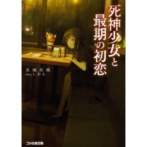 著:水城水城 出版社:KADOKAWA 発行年月:2018年03月 シリーズ名等:ファミ通文庫 ミ2...