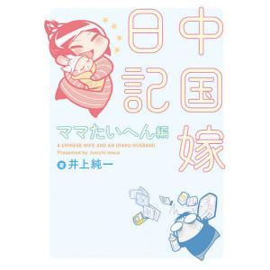〔予約〕中国嫁日記 ママたいへん編 / 井上純一 bookfan