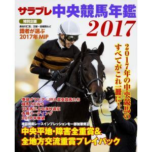 サラブレ中央競馬年鑑 2017