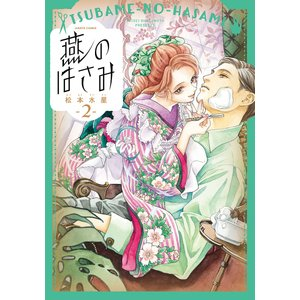 著:松本水星 出版社:KADOKAWA 発行年月:2018年08月 シリーズ名等:HARTA COM...