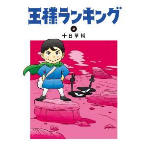 王様ランキング 2 / 十日草輔|bookfan