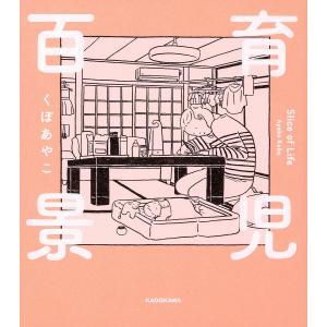 育児百景 / くぼあやこ|bookfan