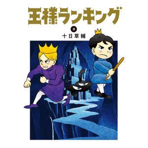 王様ランキング 3 / 十日草輔