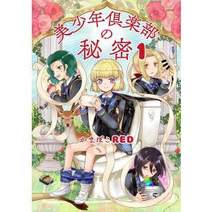 著:かまぼこRED 出版社:KADOKAWA 発行年月:2019年05月 シリーズ名等:HARTA ...