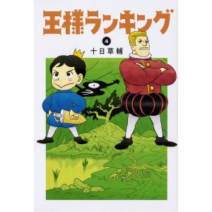 著:十日草輔 出版社:KADOKAWA 発行年月:2019年06月 シリーズ名等:BEAM COMI...