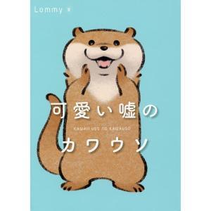 可愛い嘘のカワウソ / Lommy