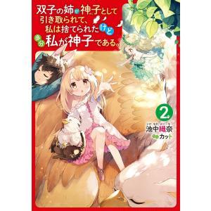 著:池中織奈 出版社:KADOKAWA 発行年月:2019年08月 巻数:2巻