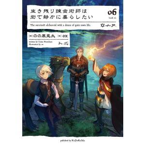 著:のの原兎太 出版社:KADOKAWA 発行年月:2019年08月 巻数:6巻