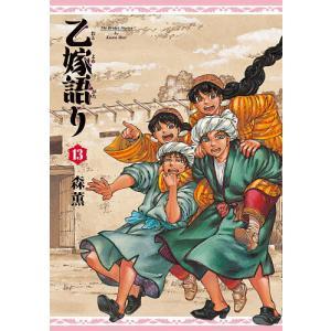 〔予約〕乙嫁語り 13 / 森薫 bookfan