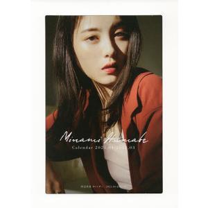 浜辺美波カレンダー 2021.04→|bookfan