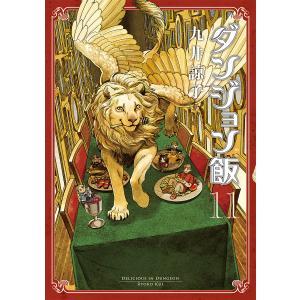 ダンジョン飯 11 / 九井諒子|bookfan