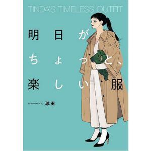 明日がちょっと、楽しい服 TINDA'S TIMELESS OUTFIT / 珍田 bookfan