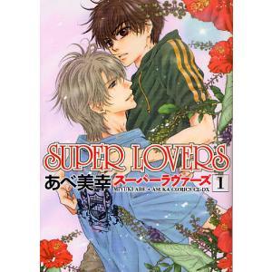 SUPER LOVERS 1 / あべ美幸|bookfan