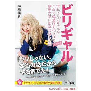 学年ビリのギャルが1年で偏差値を40上げて慶應大学に現役合格した話 / 坪田信貴|bookfan