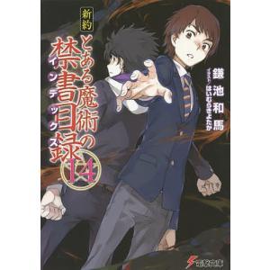 著:鎌池和馬 出版社:KADOKAWA 発行年月:2015年11月 シリーズ名等:電撃文庫 3015...