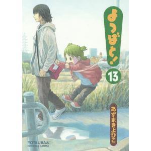 著:あずまきよひこ 出版社:KADOKAWA 発行年月:2015年11月 シリーズ名等:電撃コミック...
