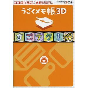 うごくメモ帳3Dすごテク!88(パチパチ) NINTENDO 3DS