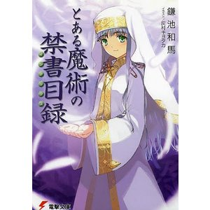 著:鎌池和馬 出版社:KADOKAWA 発行年月:2004年04月 シリーズ名等:電撃文庫 0924...