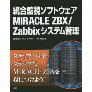 統合監視ソフトウェアMIRACLE ZBX/Zabbixシステム管理 / 武見弘之|bookfan