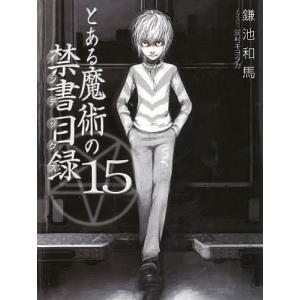 著:鎌池和馬 出版社:KADOKAWA 発行年月:2008年01月 シリーズ名等:電撃文庫 1537...