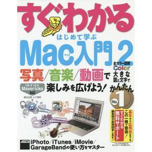 すぐわかるはじめて学ぶMac入門 2