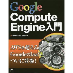 Google Compute Engine入門 / 吉積礼敏|bookfan
