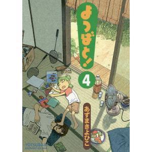 著:あずまきよひこ 出版社:KADOKAWA 発行年月:2005年08月 シリーズ名等:電撃コミック...