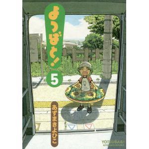 著:あずまきよひこ 出版社:KADOKAWA 発行年月:2006年04月 シリーズ名等:電撃コミック...