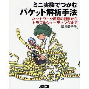 ミニ実験でつかむパケット解析手法 ネットワーク原理の観察からトラブルシューティングまで / 荒井美千子|bookfan