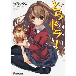 著:竹宮ゆゆこ 出版社:KADOKAWA 発行年月:2006年03月 シリーズ名等:電撃文庫 123...