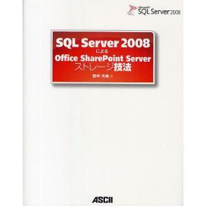 SQL Server 2008によるOffice SharePoint Serverストレージ技法 / 田中大地|bookfan