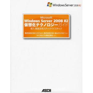 Microsoft Windows Server 2008 R2仮想化テクノロジーガイド 導入・実践活用ステップバイステップ / CSKシステムズ|bookfan