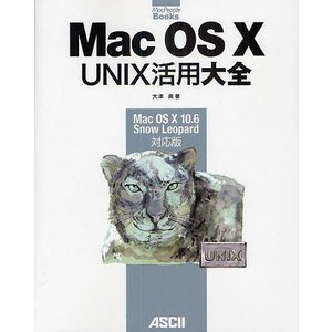 Mac OS 10 UNIX活用大全 Mac OS 10 10.6 Snow Leopard対応版 / 大津真